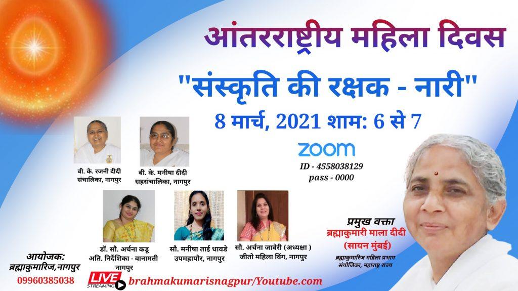 आंतरराष्ट्रीय महिला दिवस